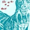 Dinosaur L - 24→24 Music - Traffic Entertainment Group - TEG 76530-1